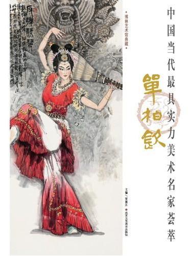 中国当代最具实力美术名家荟萃 单柏钦