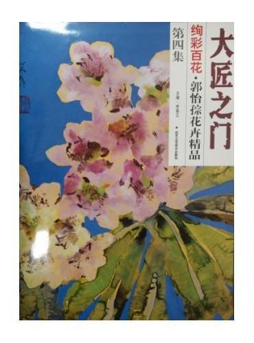 大匠之门 绚彩百花 第四集 郭怡孮花卉精品