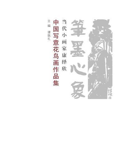 笔墨心像:当代小画家康绎欣中国写意花鸟画作品集