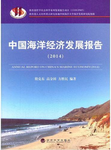 中国海洋经济发展报告(2014)