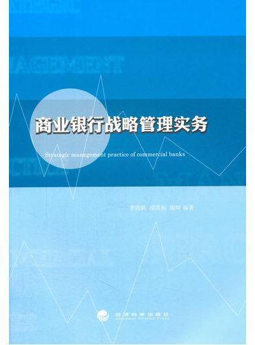 商业银行战略管理实务