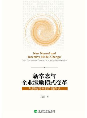 新常态与企业激励模式变革--从绩效导向到价值自觉