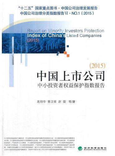 中国上市公司中小投资者权益保护指数报告(2015)