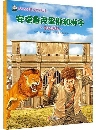 萨默品德养成系列绘本-安德鲁克里斯和狮子