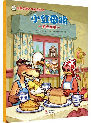 萨默品德养成系列绘本-小红母鸡
