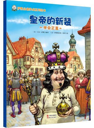 萨默品德养成系列绘本-皇帝的新装