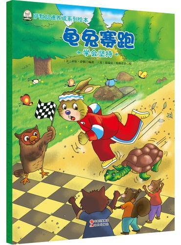 萨默品德养成系列绘本-龟兔赛跑