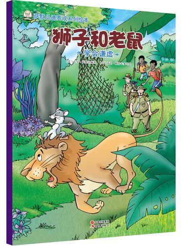萨默品德养成系列绘本-狮子和老鼠
