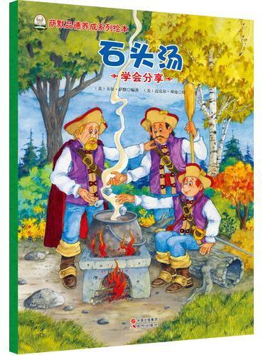 萨默品德养成系列绘本-石头汤