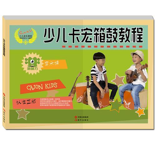 少儿音乐课程:少儿卡宏箱鼓教程