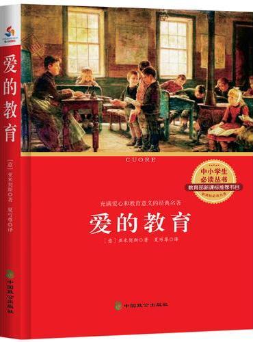中小学生必读丛书:爱的教育(充满爱心和教育意义的经典著作 教育部新课标推荐书目)