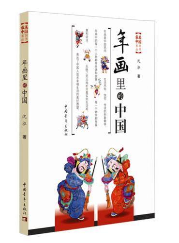 年画里的中国