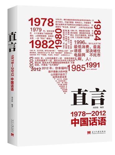 直言:1978-2012中国话语
