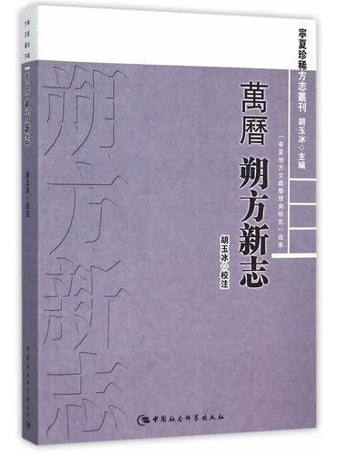 【万历】朔方新志
