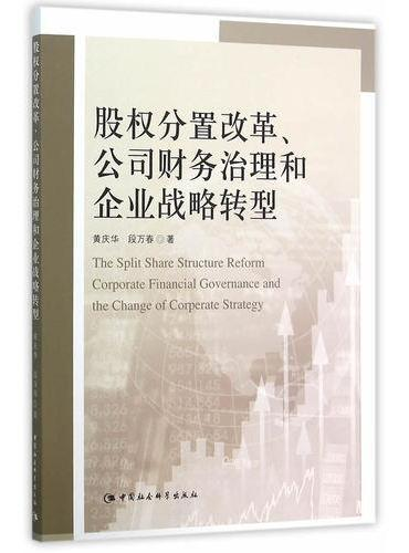 股权分置改革、公司财务治理和企业战略转型