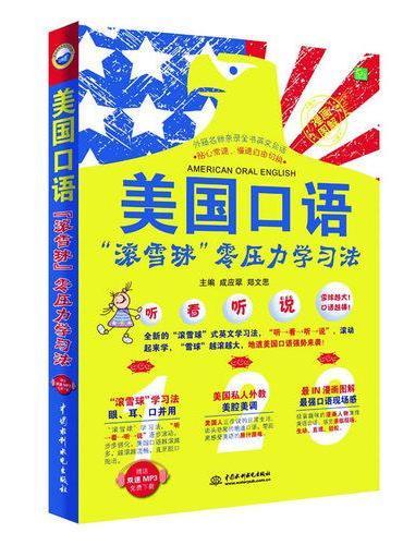 """美国口语""""滚雪球""""零压力学习法"""