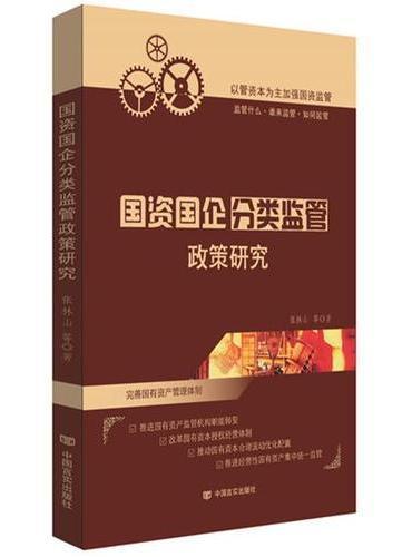国资国企分类监管政策研究