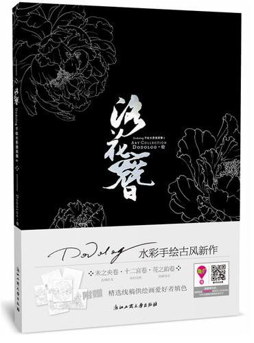 洛花簪——Dodolog手绘水彩插画集II