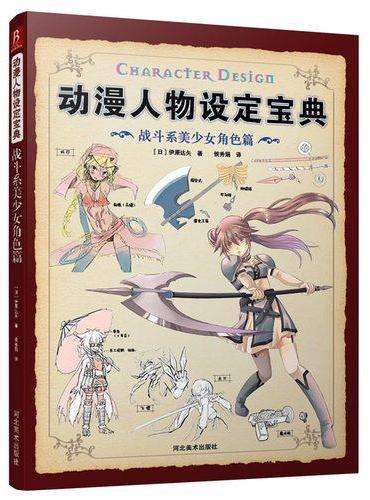 动漫人物设定宝典:战斗系美少女角色篇