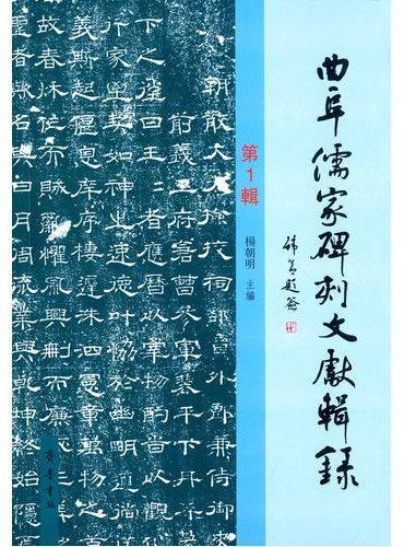 曲阜儒家碑刻文献辑录(第一辑)
