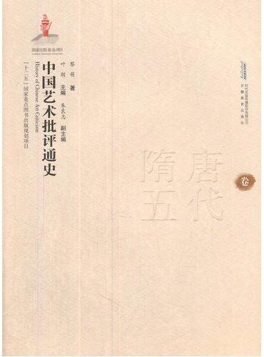 中国艺术批评通史(隋唐五代卷)