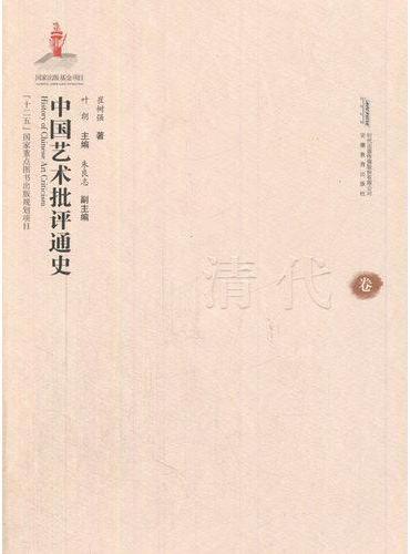 中国艺术批评通史(清代卷)