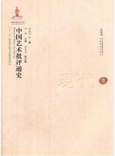 中国艺术批评通史(现代卷)