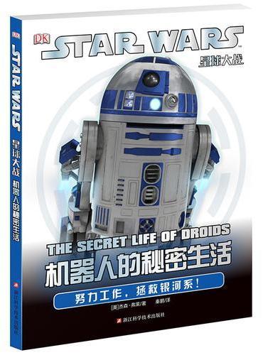 星球大战: 机器人的秘密生活