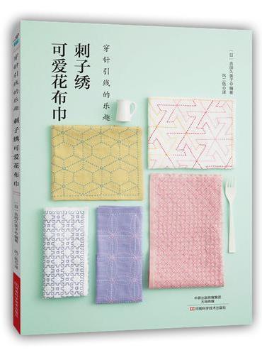 刺子绣可爱花布巾