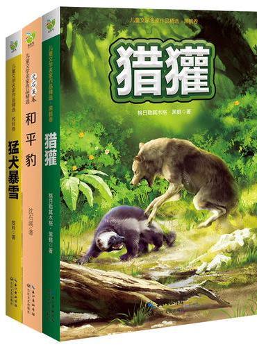 """动物小说""""三剑客""""精华本(沈石溪、黑鹤等全套3册)"""