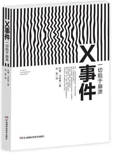 x事件——一切陷于崩溃