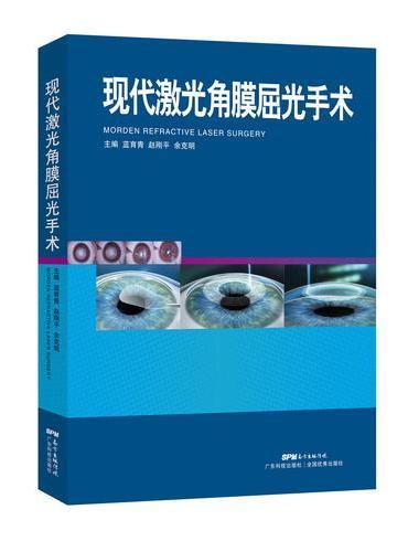 现代激光角膜屈光手术