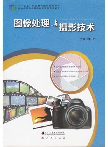 图像处理与摄影技术