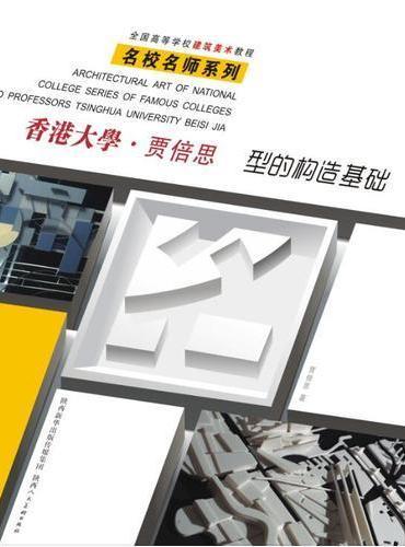 全国高等学校建筑美术教程·名校名师系列 香港大学·贾倍思 型的构造基础