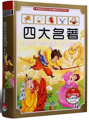 四大名著(中小学生课外读物精选)