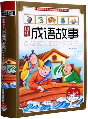 中华成语故事(中小学课外读物精选)