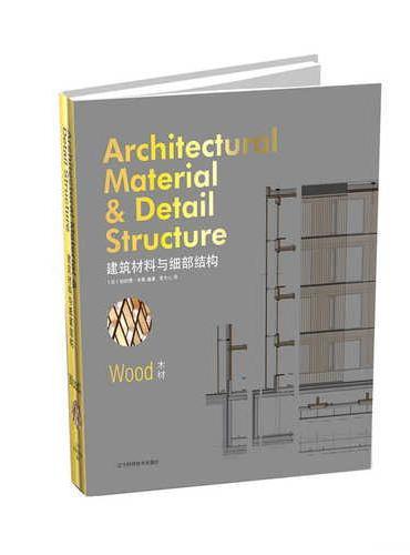 建筑材料与细部结构.木材