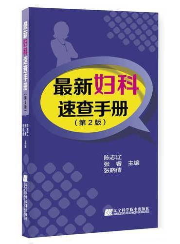 最新妇科速查手册(第2版)