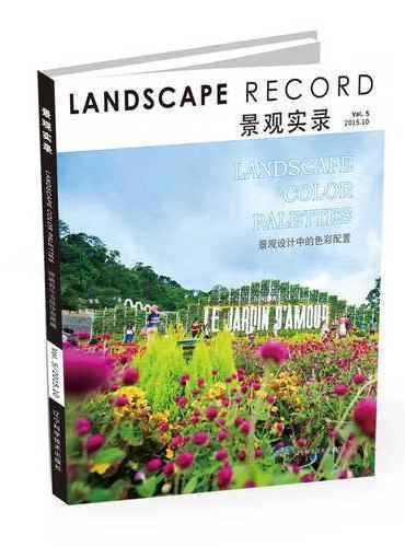 景观实录:景观设计中的色彩配置