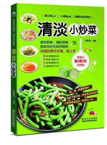清淡小炒菜