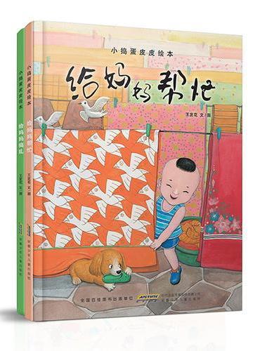 小捣蛋皮皮绘本 给妈妈帮忙+给妈妈捣乱(套装共2册)
