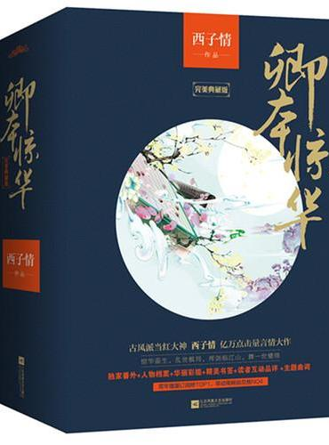卿本惊华白金纪念版(全5册)(网络原名《妾本惊华》)