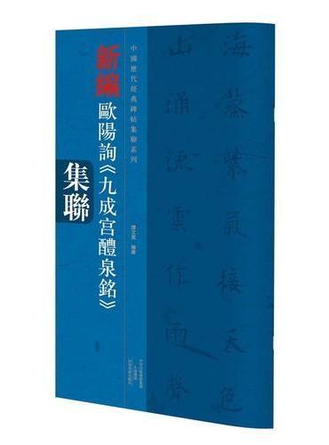 中国历代经典碑帖集联系列   新编欧阳询《九成宫醴泉铭》集联