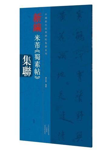 中国历代经典碑帖集联系列   新编米芾《蜀素帖》集联