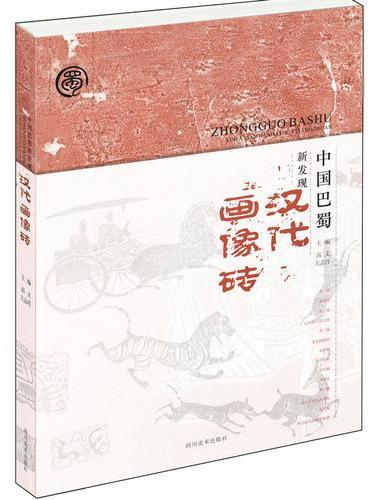 中国巴蜀新发现汉代画像砖