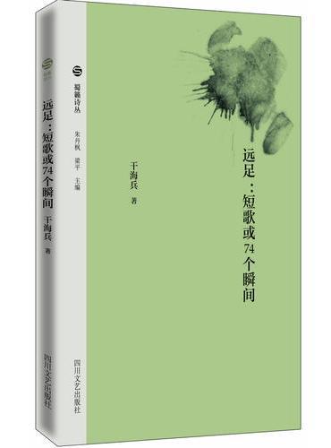蜀籁诗丛-远足:短歌或74个瞬间