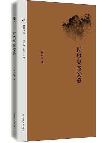 蜀籁诗丛-世界突然安静