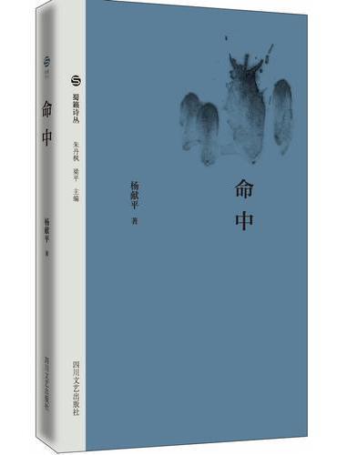 蜀籁诗丛-命中