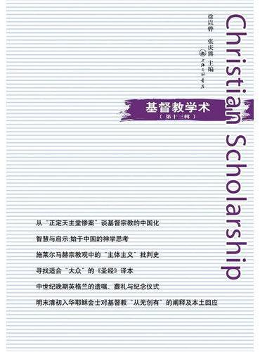 基督教学术(第十三辑)