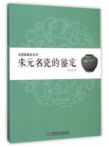 古瓷器鉴定丛书·宋元名瓷的鉴定